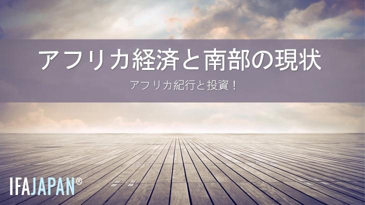 アフリカ経済と南部の現状-IFA-JAPAN-Co-Ltd