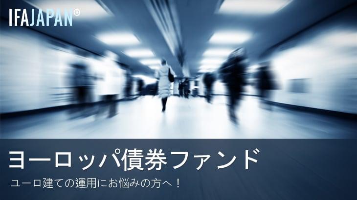 ヨーロッパ債券ファンド-IFA-JAPAN-Co-Ltd