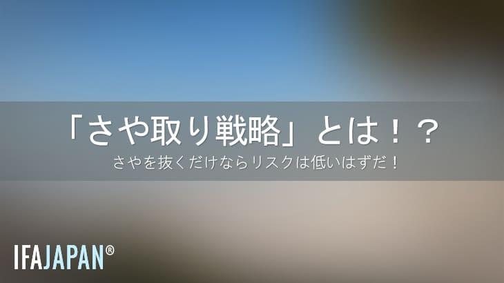 さや取り戦略とは-IFA-JAPAN-Co-Ltd