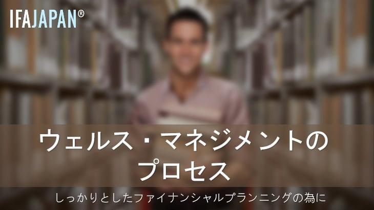 ウェルス・マネジメントのプロセス-IFA-JAPAN-Co-Ltd