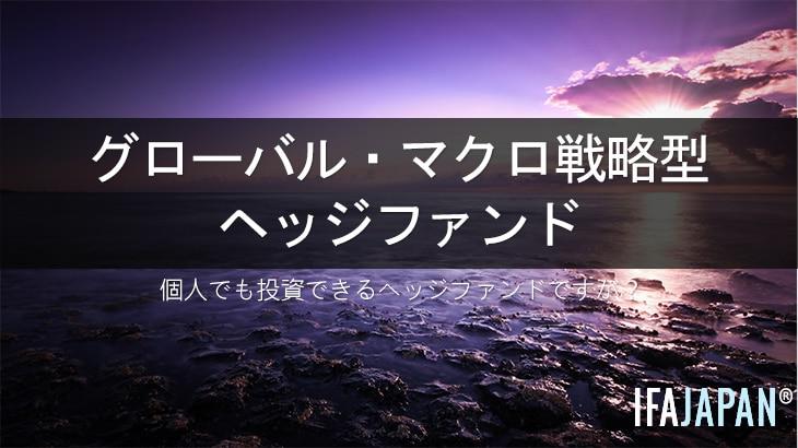 グローバル・マクロ戦略型ヘッジファンド-IFA-JAPAN-Co-Ltd