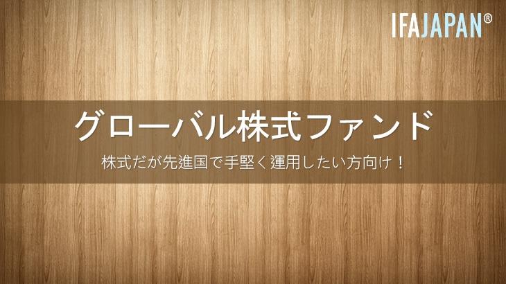 グローバル株式ファンド-IFA-JAPAN-Co-Ltd