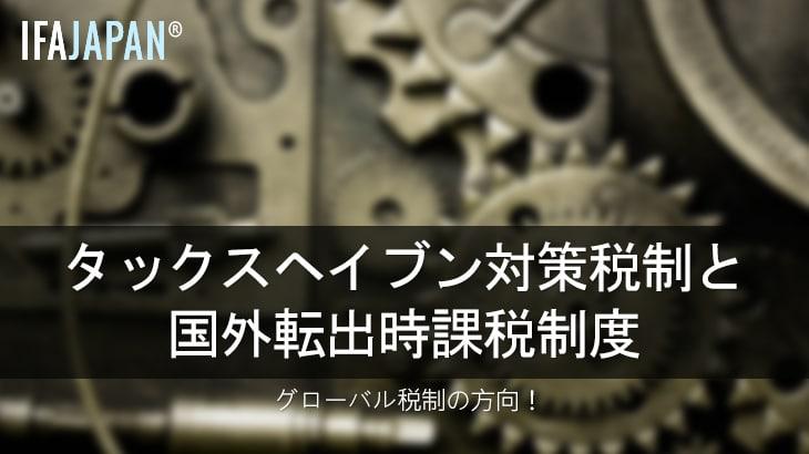 タックスヘイブン対策税制と-IFA-JAPAN-Co-Ltd