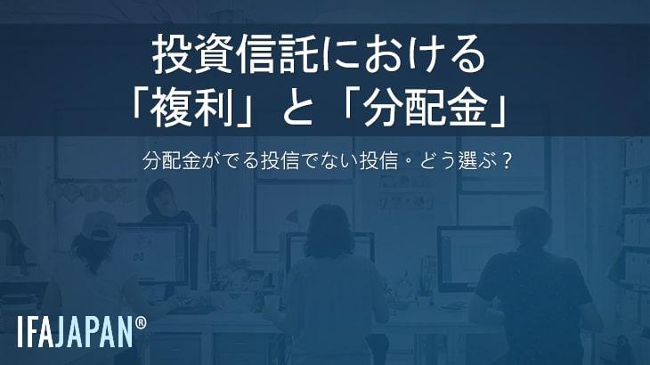 投資信託における-IFA-JAPAN-Co-Ltd