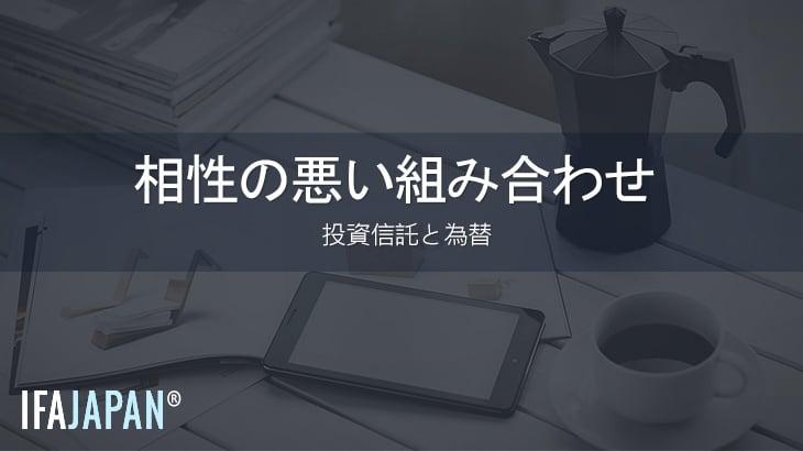 相性の悪い組み合わせ-IFA-JAPAN-Co-Ltd