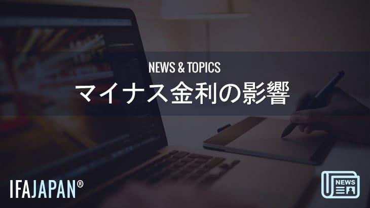 マイナス金利の影響-IFA-JAPAN-Co-Ltd