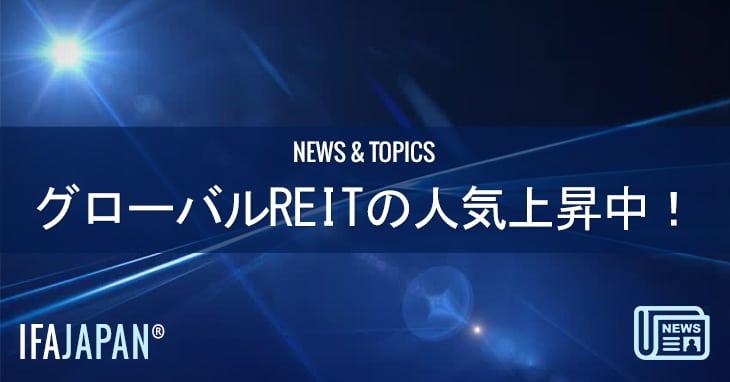 グローバルREITの人気上昇中-IFA-Japan-Blog