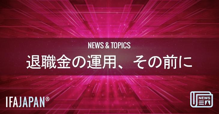 退職金の運用、その前に - IFA JAPAN Blog