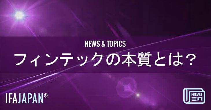 フィンテックの本質とは-IFA-JAPAN-Blog