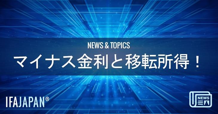 マイナス金利と移転所得-IFA-JAPAN-Blog