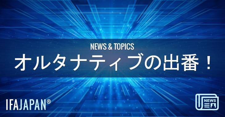 オルタナティブの出番-IFA-JAPAN-Blog