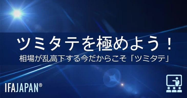 ツミタテを極めよう!-IFAJ-JAPAN-Blog