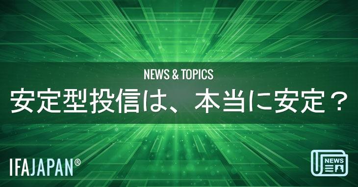 安定型投信は、本当に安定-IFAJ-JAPAN-Blog