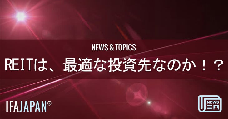 REITは、最適な投資先なのか-IFA-Japan-Blog