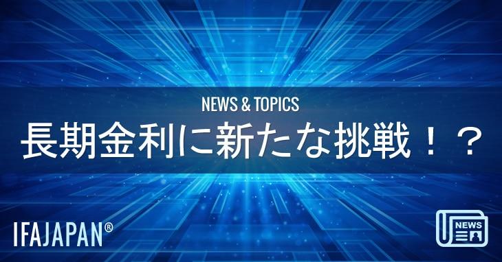 長期金利に新たな挑戦 - IFA JAPAN Blog