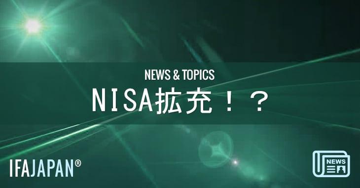 NISA拡充 - IFA JAPAN Blog