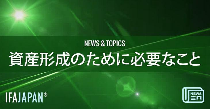 資産形成のために必要なこと-IFA-JAPAN-Blog