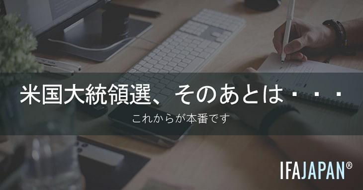 米国大統領選、そのあとは - IFA JAPAN Blog