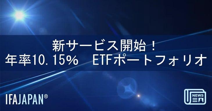 新サービス開始!「年率10.15% ETFポートフォリオ」-IFA-JAPAN-Blog