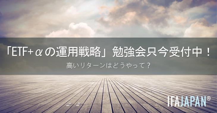 「ETF+αの運用戦略」勉強会只今受付中!---IFA-JAPAN-Blog