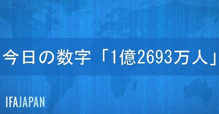 今日の数字「1億2693万人」---IFA-JAPAN-Blog