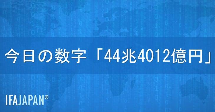 今日の数字「44兆4012億円」---IFA-JAPAN-Blog
