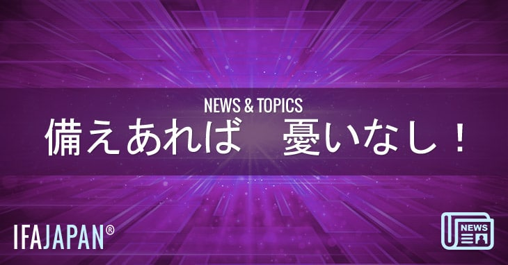 備えあれば 憂いなし!---IFA-JAPAN-Blog