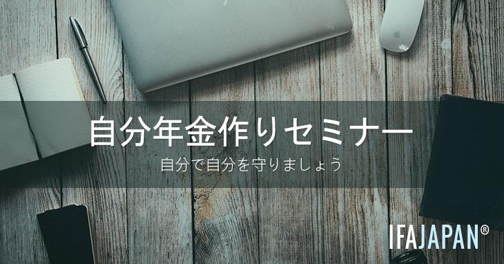 自分年金作りセミナー---IFA-JAPAN-Blog