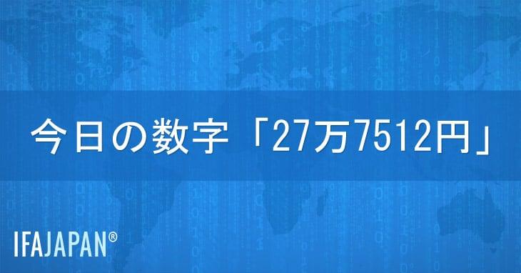 今日の数字「27万7512円」---IFA-JAPAN-Blog