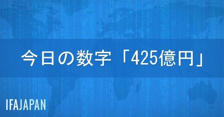 今日の数字「425億円」-IFA-JAPAN-Blog