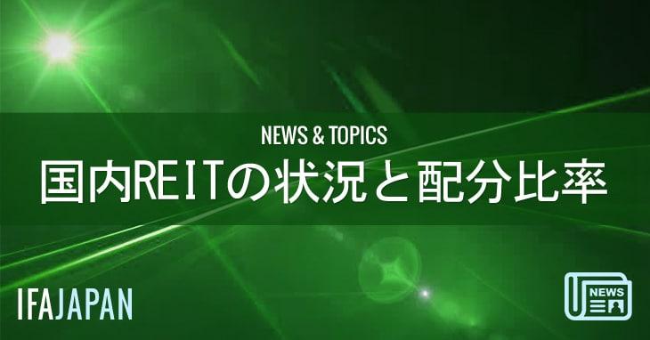 国内REITの状況と配分比率---IFA-JAPAN-Blog