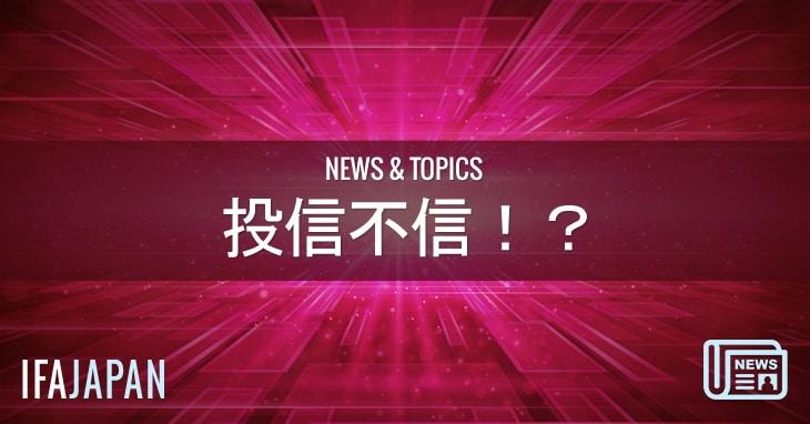 投信不信!?- IFA-JAPAN-Blog