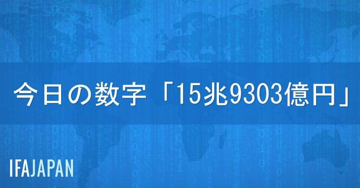 今日の数字「15兆9303億円」---IFA-JAPAN-Blog