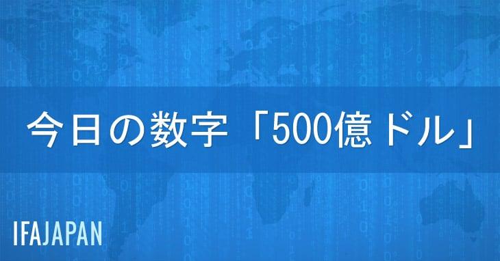今日の数字「500億ドル」---IFA-JAPAN-Blog