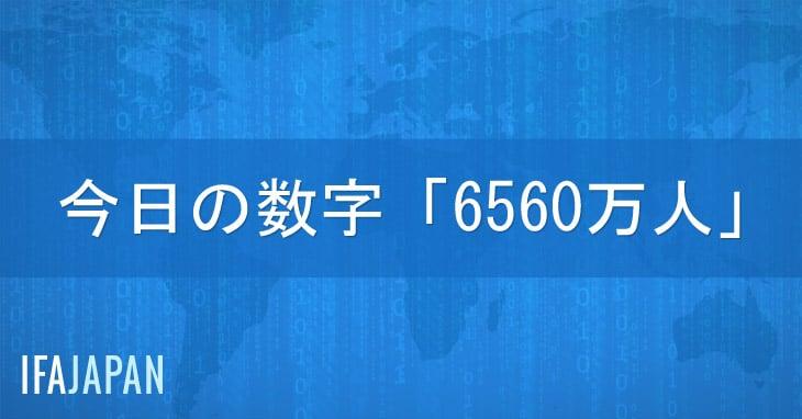 今日の数字「6560万人」--IFA-JAPAN-Blog