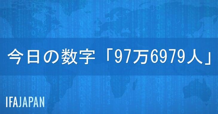 今日の数字「97万6979人」---IFA-JAPAN-Blog