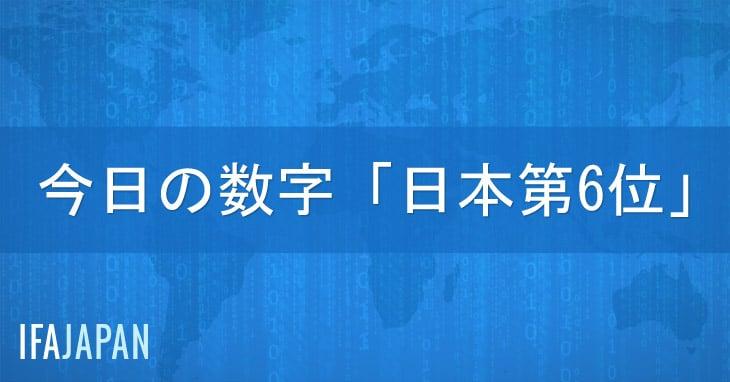 今日の数字「日本第6位」---IFA-JAPAN-Blog
