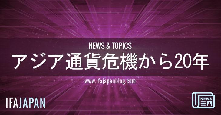 アジア通貨危機から20年---IFA-JAPAN-Blog