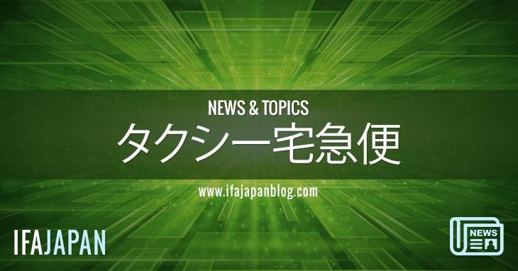 タクシー宅急便---IFA-JAPAN-Blog