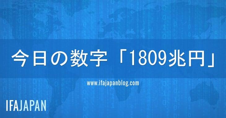 今日の数字「1809兆円」--IFA-JAPAN-Blog
