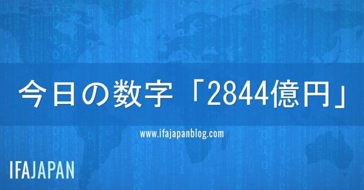 今日の数字「2844億円」--IFA-JAPAN-Blog