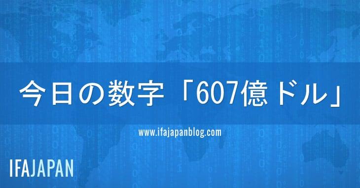 今日の数字「607億ドル」--IFA-JAPAN-Blog