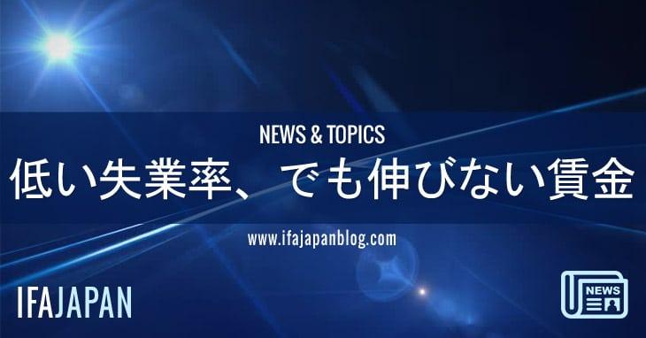 低い失業率、でも伸びない賃金---IFA-JAPAN-Blog