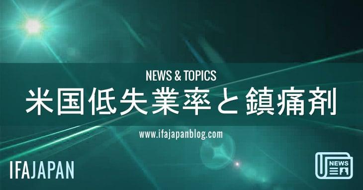 米国低失業率と鎮痛剤---IFA-JAPAN-Blog