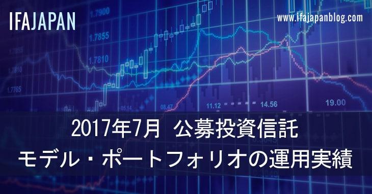 モデル・ポートフォリオの運用実績-2017年7月---IFA-JAPAN-Blog