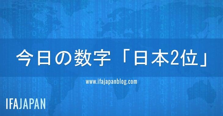 今日の数字「日本2位」--IFA-JAPAN-Blog