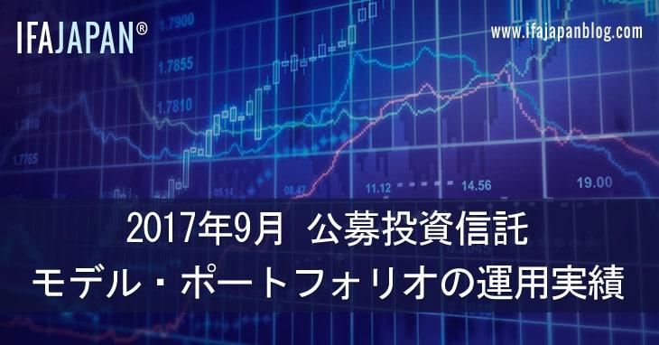 モデル・ポートフォリオの運用実績-2017年9月---IFA-JAPAN-Blog