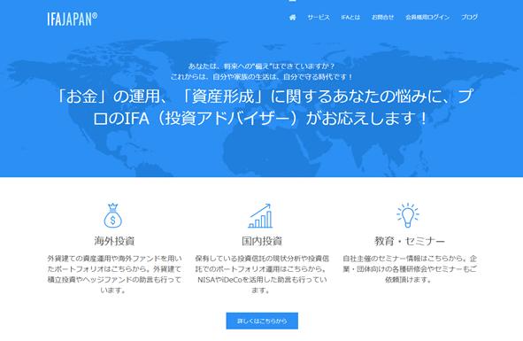 11月13日 当社ホームページをリニューアルいたしました