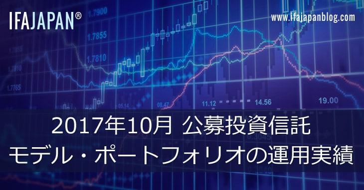 モデル・ポートフォリオの運用実績-2017年10月-IFA-JAPAN-Blog