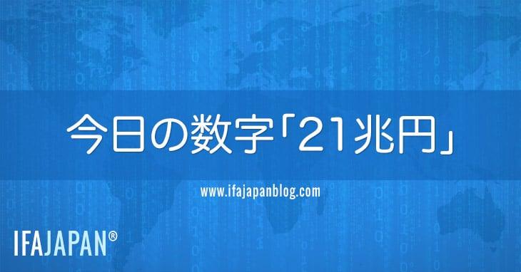今日の数字「21兆円」-IFA-JAPAN-Blog
